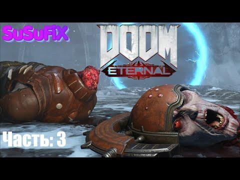 Doom Eternal - Ад на Земле |Часть 3|