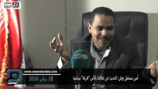 مصر العربية | أمين مستقبل وطن: الحديث عن علاقتنا بالأمن