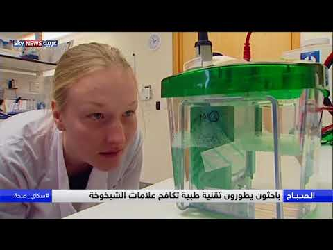 ثورة طبية باستخدام الجينات لعلاج الشيخوخة والشيب  - نشر قبل 3 ساعة