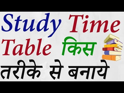 How To Make Time Table For Student ,Study In Hindi - YouTube
