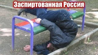 Заспиртованная Россия