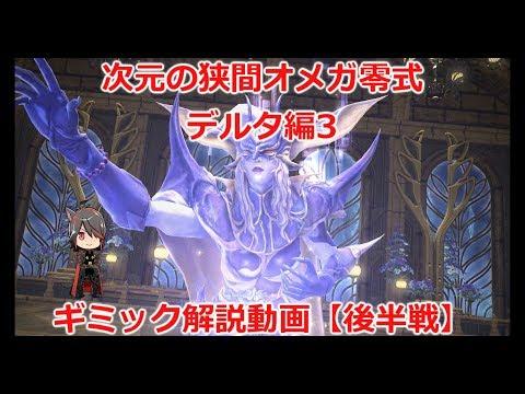 【FF14】 次元の狭間オメガ零式:デルタ編3 ギミック解説動画【後半戦】