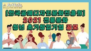 [지원사업] 한국공예디…