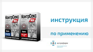 КонтрСекс Neo капли для кошек и собак. Инструкция по применению