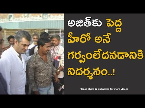Tamil Actor Thala Ajith awesome behaviour with fans in Tirumala exclusive video
