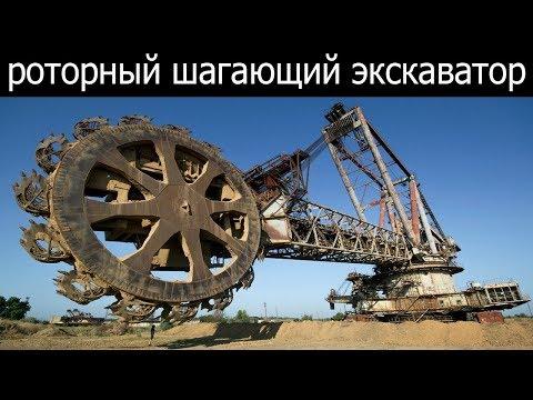 Самый большой шагающий экскаватор в России ЭРШРД-5250