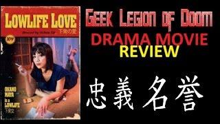 LOWLIFE LOVE ( 2015 Kiyohiko Shibukawa ) aka GESU NO AI Movie Review