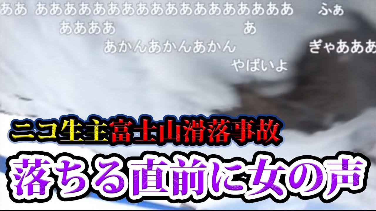 【閲覧ガチ注意】ニコ生放送中に富士山の頂上から落下したニコ生主の映像に謎の声。【都市伝説】【やりすぎ都市伝説】【心霊】