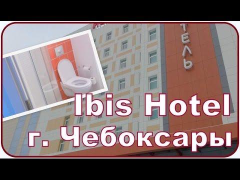Ibis Hotel в г. Чебоксары || Обзор номера