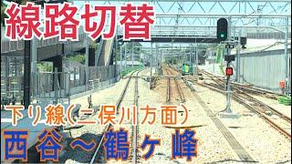 【相鉄】西谷駅~鶴ヶ峰駅間 下り線(二俣川方面)の線路切替完了!! thumbnail