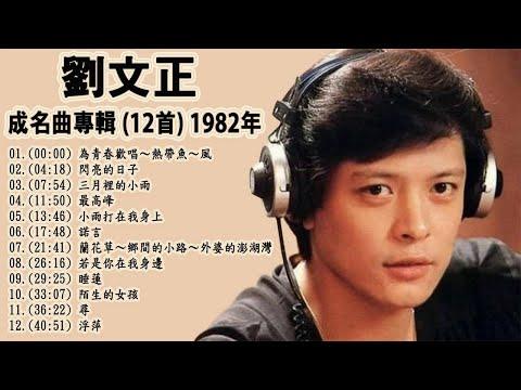 【劉文正 Liu Wenzheng】成名曲專輯 (12首) 1982年 - 台湾最经典的歌曲 (為青春歡唱~熱帶魚~風+ 閃亮的日子) 史上最好听的100首歌曲 Taiwanese Old Songs