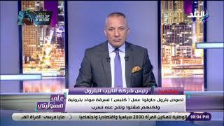 المهندس عبدالمنعم حافظ: لصوص بترول حاولوا عمل