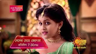 Beder Meye Jyotsna | Episodic Promo 1