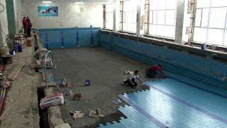 Ремонт бассейна(В конце прошлого года началась долгожданная реконструкция стадиона «Металлург». В рамках всех запланирова..., 2017-01-24T13:18:33.000Z)