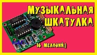 Музыкальная шкатулка. 16 незабываемых полифонических мелодий:)