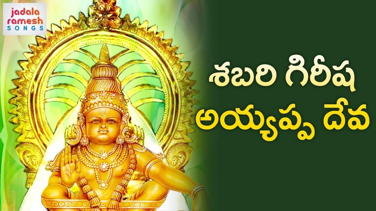 2019 Ayyappa Swamy Song Telugu | Sabari Girisha Ayyappa Deva Song | Lord Ayyappa Song|Jadala Ramesh