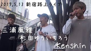 『 EYES, NOSE, LIPS(JPN Ver.) / SOL(from BIGBANG)』三浦風雅??杉田ゆういちろう??Kenshin 合同路上ライブ