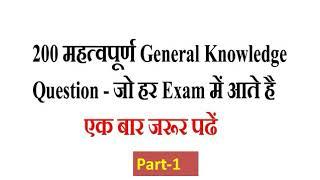 Download Video 200 Important General knowledge Questions-जो हर Exam में आते हैं। एक बार जरूर पढ़े।.part-1 MP3 3GP MP4