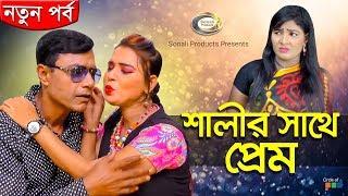 Mojibor - Shalir Sathe Prem | শালীর সাথে প্রেম | Mojibor Koutuk Special
