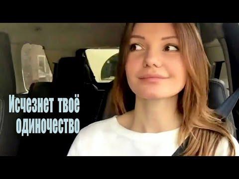 Виктория Черенцова - Исчезнет твоё Одиночество..
