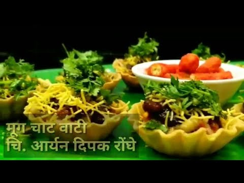 Recipe मूग चाट वाटी (Sprouted Moong Chat) - By Aryan Deepak Ronghe