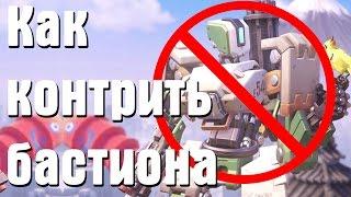Overwatch - как контрить Бастиона
