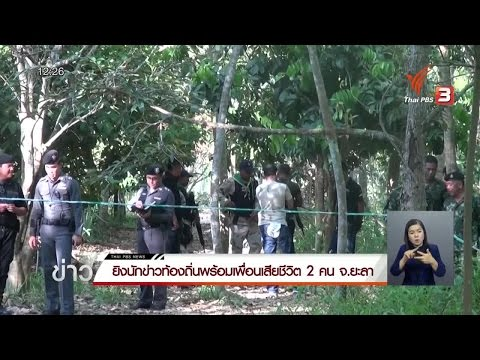ยิงนักข่าวท้องถิ่นพร้อมเพื่อนเสียชีวิต 2 คน จ.ยะลา