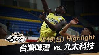 20191219 SBL超級籃球聯賽 九太vs台啤 Highlight