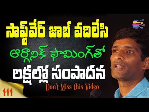 Village business ideas in telugu | Success Story of organic