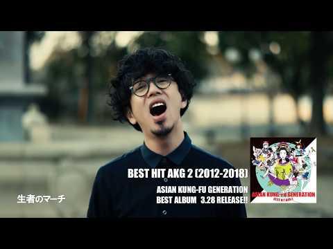 ASIAN KUNG-FU GENERATION 「BEST HIT AKG 2 (2012-2018)」Trailer