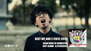 2018年3月28日に発売のASIAN KUNG-FU GENERATIONのベストアルバム「BEST...