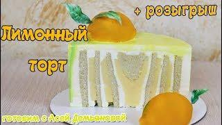 Рецепт торта Лимонный. Пошаговый видеорецепт торта + розыгрыш силиконовой формы