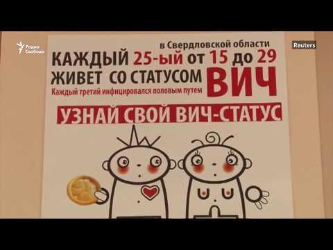 Сколько человек болеет спидом в россии