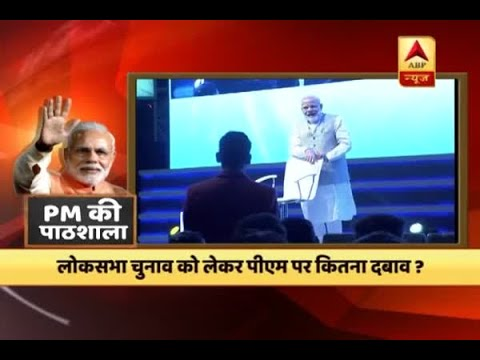 Watch PM Narendra Modi's reaction when a student asks if he is nervous for his '2019 exam'