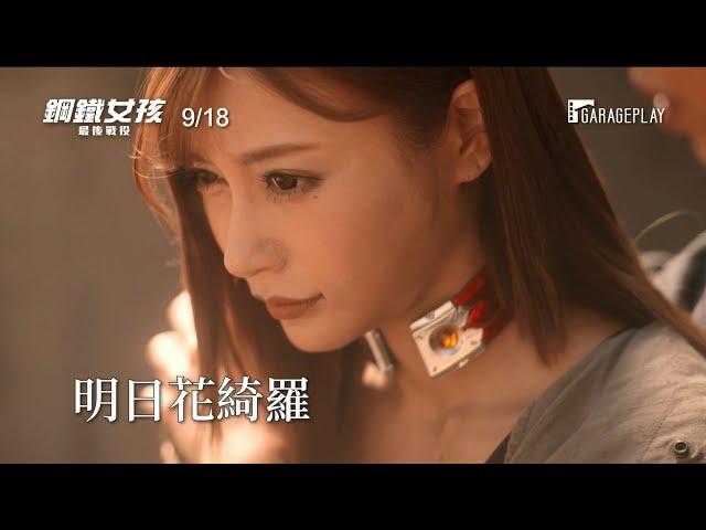 【鋼鐵女孩:最後戰役】 電影預告 鋼鐵女神明日花綺羅最後之戰!9/18 慾血奮戰