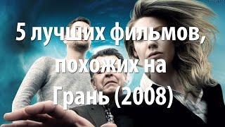 5 лучших фильмов, похожих на Грань (2008)