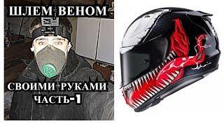 Шлем ВЕНОМ своими руками. Часть-1  Веном  Venom  Красим шлем