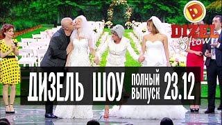 Дизель Шоу - 22 полный выпуск — 23.12.2016