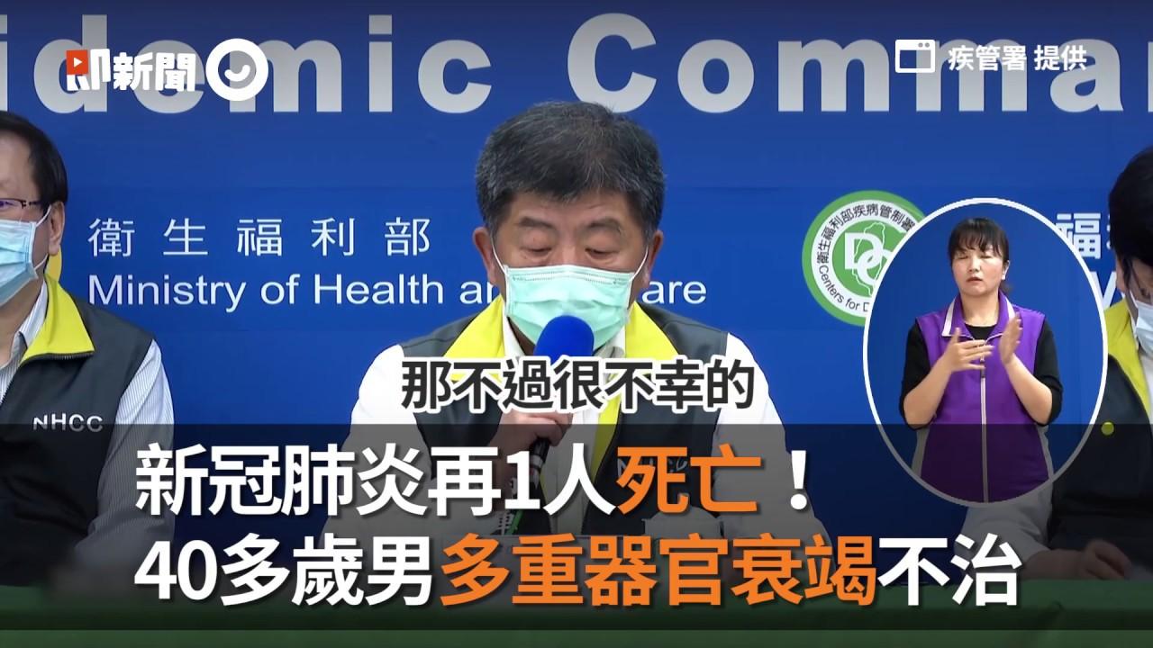 新冠肺炎再1人死亡!40多歲男多重器官衰竭不治 確診 疫情指揮中心 陳時中 - YouTube