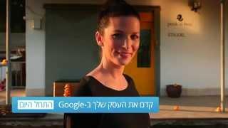 הסיפור של פיקאבו - איך למצוא את הלקוחות שלך ברשת - פרסום בגוגל