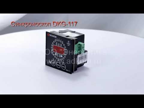 DKG-117 Синхроноскоп и реле синхронизации  - видео