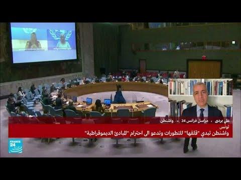 ...باريس تأمل بعودة المؤسسات التونسية إلى عملها الطبيعي  - نشر قبل 4 ساعة