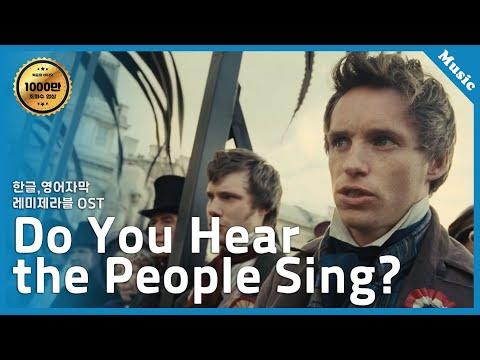 민중의 노래 - 레미제라블 (Les Miserables -  Do you hear the people sing)