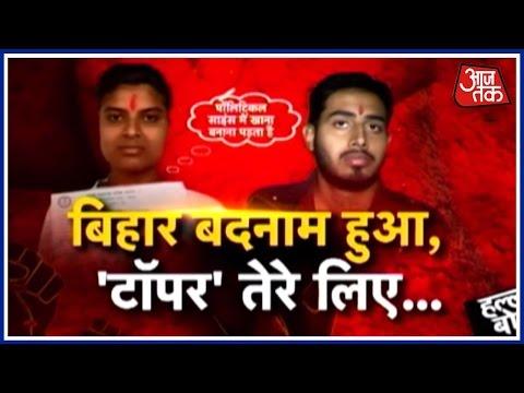Halla Bol: Bihar Board Results Send Alarm Bells Ringing