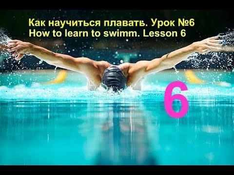 Как научиться плавать дельфином. Урок №6. How to swimm butterfly?