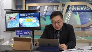 미국 북한에 군사적 행동으로 UN 참전국 동원 해상봉쇄 착수! [세밀한안보] (2017.11.30) 1부