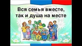 Пословицы о семье на русском видео для детей