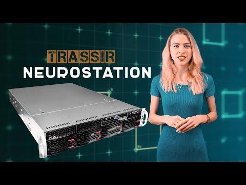 видео: trassir neurostation  новый видеорегистратор