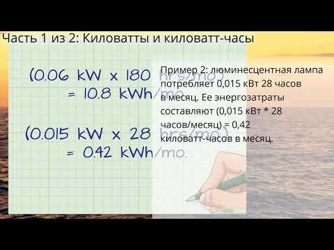Как рассчитать, сколько киловатт потребляют ваши лампочки