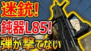 【CoD:MW】迷銃中の迷銃! 鈍器 L85A1が作れる件w『弾が撃てない ジ…